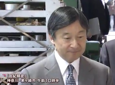 皇太子さまだけ人工衛星の部品製造工場を視察