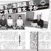 天皇皇后の皇太子へのご懸念・週刊新潮まとめ