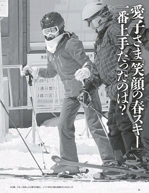 スキーをする愛子さまその2