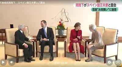天皇皇后両陛下、スペイン国王夫妻と面会その2