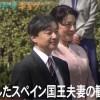 雅子さまもお出迎え・スペイン国王夫妻の歓迎行事