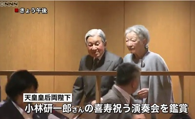 両陛下 小林研一郎さんの喜寿祝う演奏会に