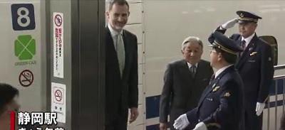 静岡に到着されたスペイン国王と天皇陛下