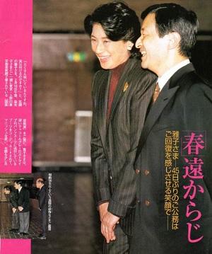 紀子さまご懐妊報道あと盆栽を鑑賞する雅子さまと皇太子