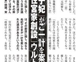 週刊新潮紀子さまは旧宮家との結婚に積極的だった