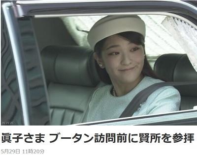 5月29日賢所を眞子さまご参拝