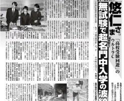 悠仁様を無試験で難関中学に入れようとしている秋篠宮家?