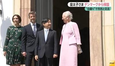 デンマーク訪問時の皇太子殿下