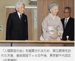 「人間国宝の会」を鑑賞されるため、国立劇場を訪れた天皇、皇后両陛下