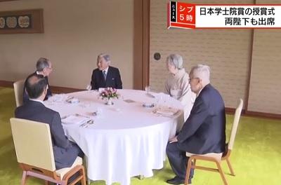 日本学士院授賞式天皇皇后その3