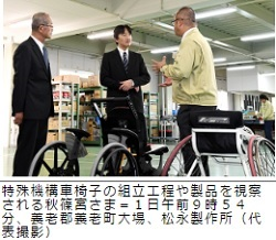 車いすメーカーを視察される秋篠宮殿下
