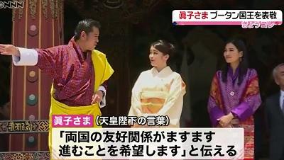 両国の友好関係がますます進みますようにと眞子さまが天皇陛下のお言葉を伝えた