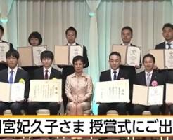 久子さま授賞式にご出席