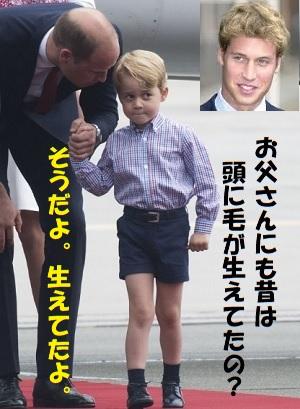 ウイリアム王子と息子のジョージ王子