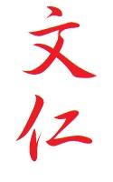 秋篠宮殿下が書かれた文字