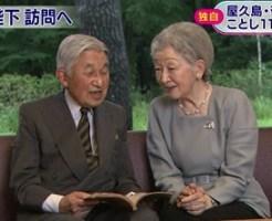 奄美群島訪問予定の両陛下