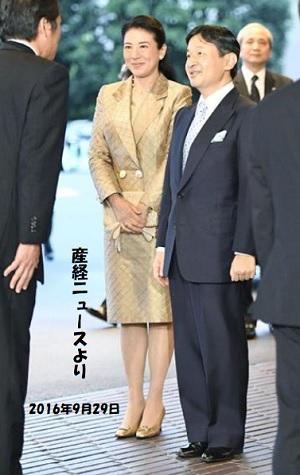 2016年9月ホテルニューオータニ国際青年交流会議皇太子と雅子さま