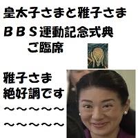 皇太子さま雅子さまBBS運動ご臨席