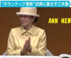 皇太子さまと雅子さま70年迎えた自立支援の活動を労う