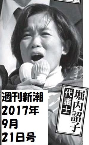 週刊新潮9月21日号堀内詔子