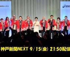 日本スポーツマスターズ兵庫大会 神戸で開会式久子さまご出席