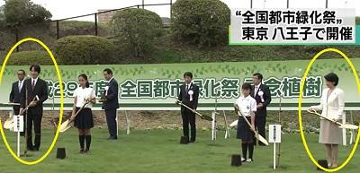 秋篠宮ご夫妻も出席 全国都市緑化祭