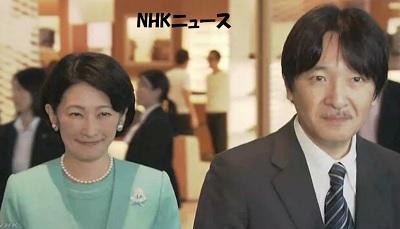 秋篠宮両殿下外交関係120周年のチリ訪問へ出発