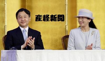皇太子ご夫妻、法律の国際会議ご臨席