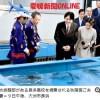 秋篠宮殿下、紀子妃殿下、長浜高校ご視察