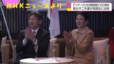 皇太子さま雅子さまが祝賀会に デンマークとの外交樹立150周年その3