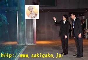 秋篠宮さま、秋田ご来県