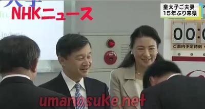 皇太子と雅子さま高知県入り