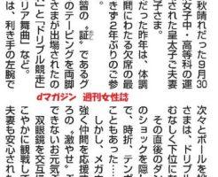 dマガジン週刊女性誌愛子さまは左利き?