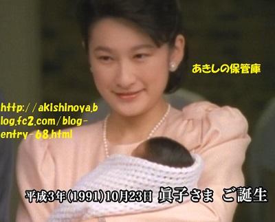 眞子さまご出産紀子さま