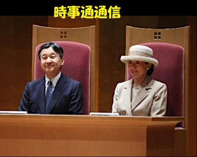 中学校教育70年記念式典に出席された皇太子と雅子さま