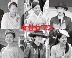 三笠宮信子、彬子、瑤子、高円宮久子、承子、絢子