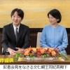 秋篠宮文仁親王殿下・52歳お誕生日おめでとうございます!