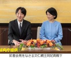 2歳誕生日記者会見される秋篠宮殿下と紀子妃殿下