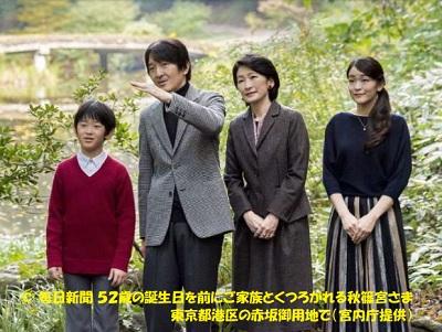 秋篠宮殿下52歳誕生日紀子さま眞子さま悠仁さま