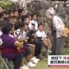 天皇皇后・鹿児島離島3島訪問からご帰京