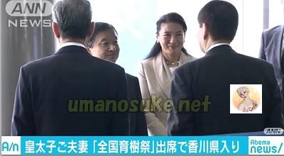 香川を訪問された皇太子と雅子さま