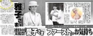 雅子さまは愛子さまの文化祭のために公務を欠席