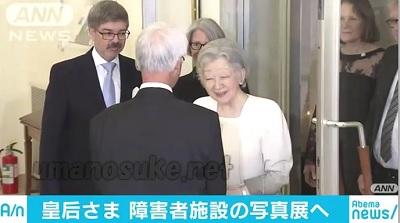 皇后陛下、ドイツ大使公邸を訪れて「ベーテル設立150周年記念写真展」をご覧になった