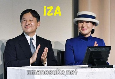 コスモス国際賞シンポジウムに御臨席雅子さま