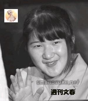 愛子さま16歳週刊文春