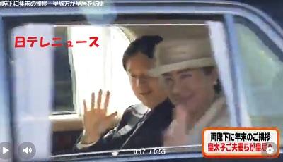 年末の挨拶のため皇居に向かう皇太子と雅子