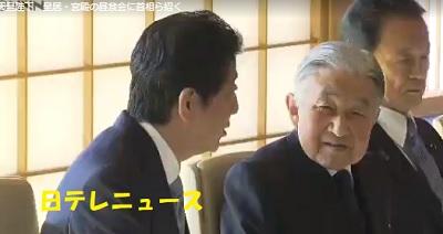 昼食会の天皇と安倍首相