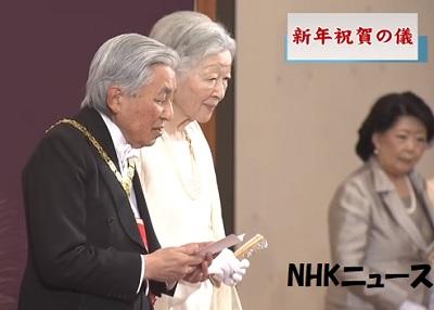 2018年新年祝賀の儀天皇皇后
