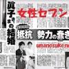 眞子さま小室圭、結婚問題・女性セブン誌も報道