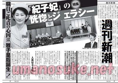 週刊新潮紀子さまが雅子さまに嫉妬